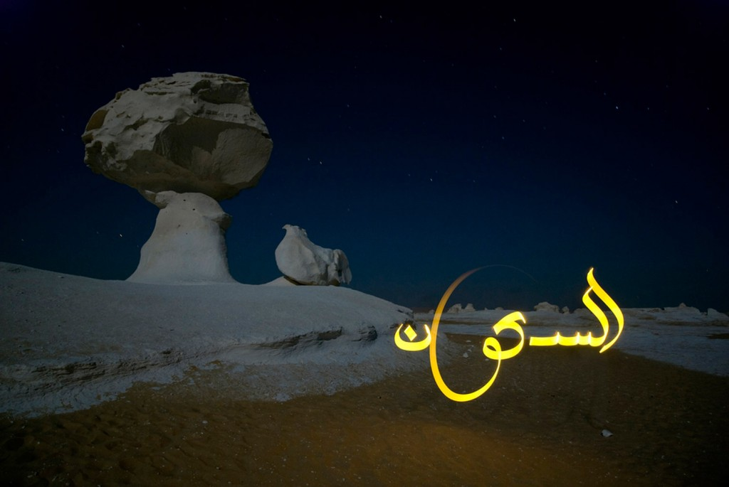 5-lesilence-lightcalligraphy