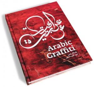 arabic_graffiti_liegend_web2